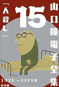 [山口瞳]の山口瞳 電子全集15 1970~1971年『人殺し』