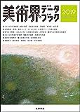 美術界データブック2019