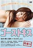 青春H ゴースト・キス [DVD]