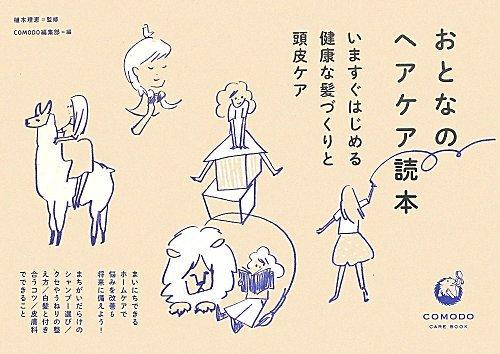 おとなのヘアケア読本 ~いますぐはじめる健康な髪づくりと頭皮ケア (COMODOケアブック)の詳細を見る