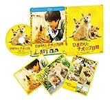 ひまわりと子犬の7日間[Blu-ray/ブルーレイ]