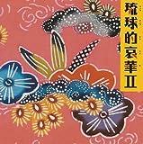 琉球的哀華II