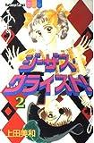 ジーザス・クライスト! (2) (講談社コミックスフレンドB (862巻))