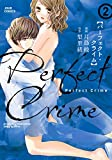 Perfect Crime(2) (ジュールコミックス)