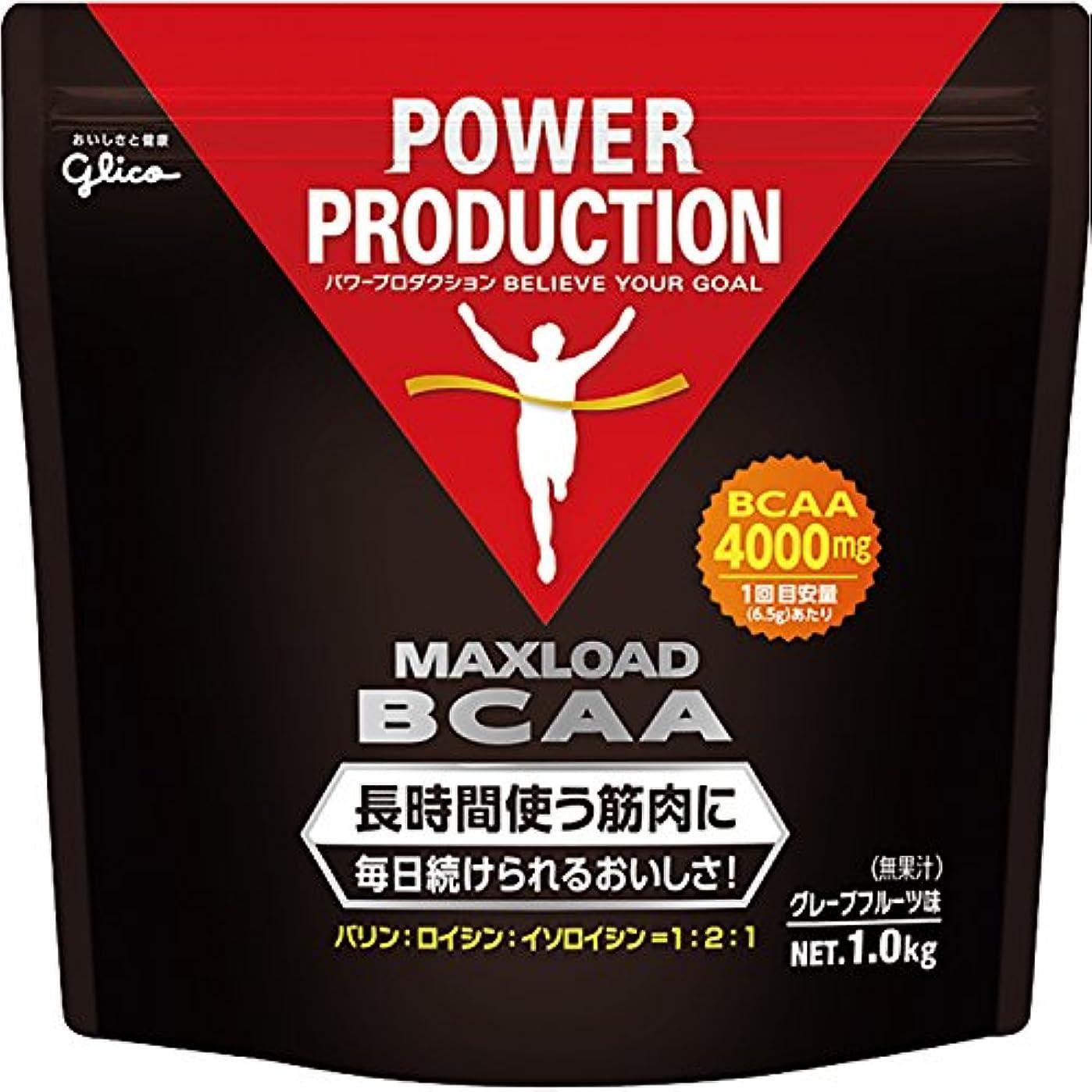 ピークやる褐色グリコ パワープロダクション マックスロード BCAA4000mg アミノ酸 グレープフルーツ風味 1kg【使用目安 約153回分】