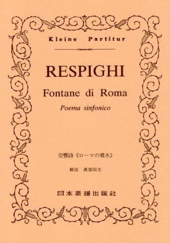 No.214 レスピーギ ローマの噴水 (Kleine Partitur)