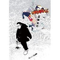 闇金ウシジマくん(44) (ビッグコミックス)