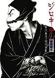 ジロキチ 新説鼠伝 (招き猫文庫)