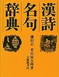 漢詩名句辞典
