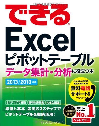 (無料電話サポート付)できる Excel ピボットテーブル データ集計・分析に役立つ本 2013/2010対応 (できるシリーズ)の詳細を見る