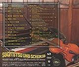 「SUGITETSU UNO SCHERZO(スギテツ・ウノ・スケルツォ)」~15th anniversary Premium Album with 東京フィルハーモニー交響楽団~【初回限定盤】 画像