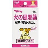 内外製薬 犬の風邪薬パインスター【動物用医薬品】 9包