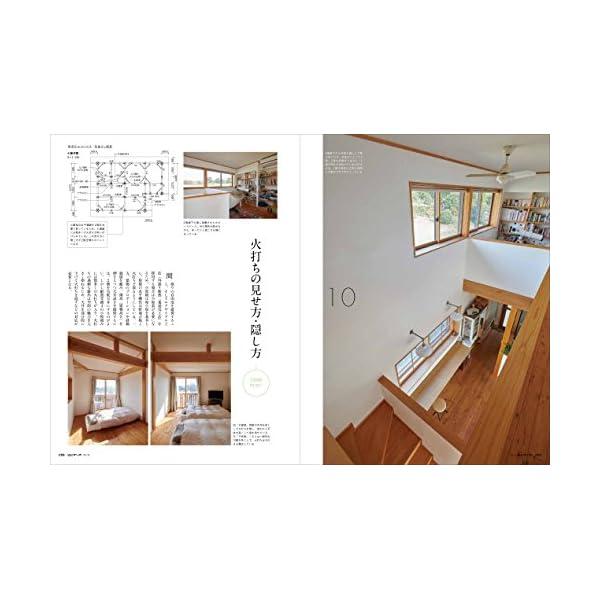 建築知識ビルダーズNo.32 (エクスナレッジ...の紹介画像7