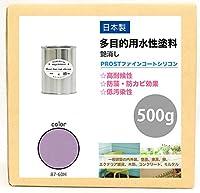 屋外用 多目的用 水性塗料 87-60H ライトパープル 500g/艶消し 内装 外装 壁 屋内 ファインコートシリコン つや消し 多用途