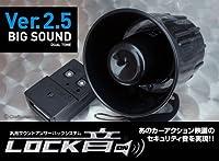 ロック音(LOCK音) Ver2.5 BIG SOUND デュアルトーン サウンドアンサーバックシステム[クラフトマン]