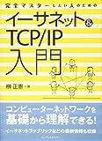 完全マスターしたい人のためのイーサネット&TCP/IP入門