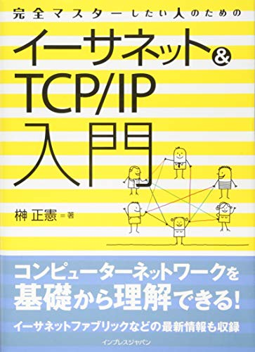 完全マスターしたい人のためのイーサネット&TCP/IP入門の詳細を見る