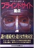 ブラインドサイト―盲点 (ハヤカワ文庫 NV (708))