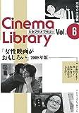 女性映画がおもしろい〈2008年版〉 (別冊女性情報シネマライブラリー)