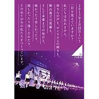 乃木坂46 1ST YEAR BIRTHDAY LIVE 2013.2.22 MAKUHARI MESSE 【BD豪華BOX盤】