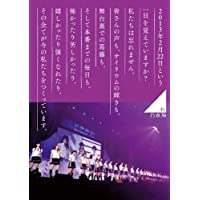 乃木坂46 1ST YEAR BIRTHDAY LIVE 2013.2.22 MAKUHARI MESSE 【DVD豪華BOX盤】