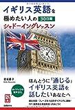 イギリス英語を極めたい人の30日間シャドーイングレッスン