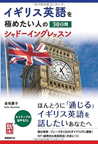 イギリス英語を極めたい人の30日間シャドーイングレッスンの詳細を見る