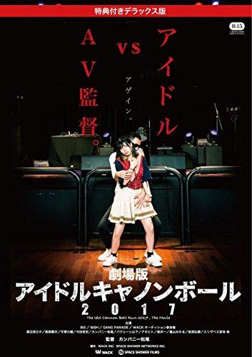 劇場版アイドルキャノンボール2017 (特典付きデラックス版) [DVD]