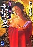 面影星―蜜猟人朧十三郎 / 睦月 影郎 のシリーズ情報を見る