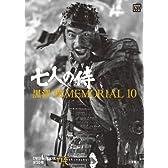 黒澤明 MEMORIAL10 4:七人の侍 (小学館DVD&BOOK)