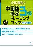 合格奪取 中国語検定3級トレーニングブック リスニング問題編