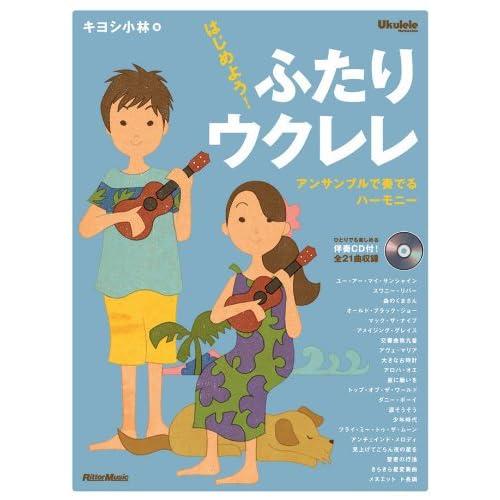 はじめよう!ふたりウクレレ アンサンブルで奏でるハーモニー(CD付き) (Ukulele Magazine)