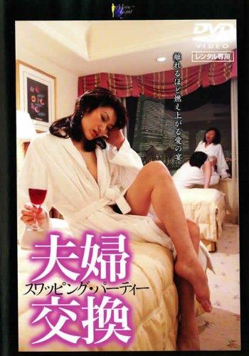 夫婦交換 スワッピング・パーティー [DVD]