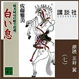 白い息 物書同心居眠り紋蔵 (七)