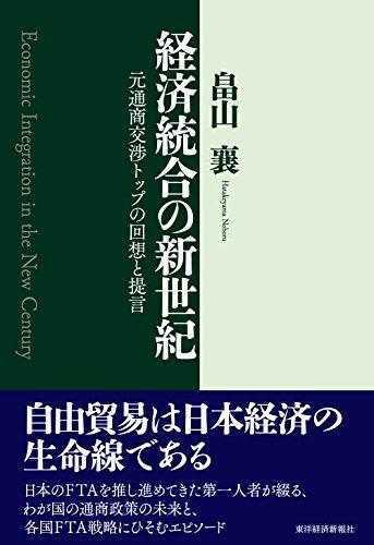 経済統合の新世紀―元通商交渉トップの回想と提言