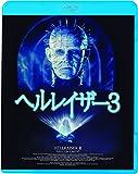 ヘルレイザー3(続・死ぬまでにこれは観ろ!) [Blu-ray]