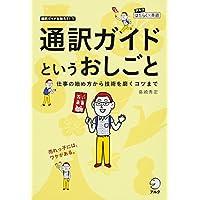 通訳ガイドというおしごと (アルク はたらく×英語シリーズ)