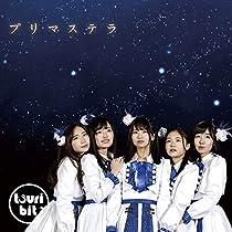 プリマステラ(初回生産限定盤)(DVD付)