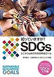 「知っていますか? SDGs」販売ページヘ
