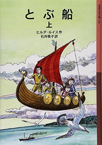 とぶ船〈上〉 (岩波少年文庫)の詳細を見る