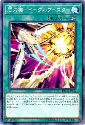遊戯王/第10期/DBDS-JP035 閃刀機-イーグルブースター