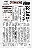 納税通信 (2018年08月20日付)3536号[新聞] (週刊)