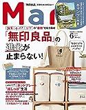 Mart(マート) 2021年 6月号 [雑誌]