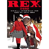 REX恐竜物語 デジタル・リマスター版