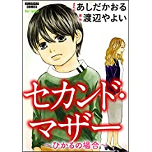 セカンド・マザー~ひかるの場合~ (ストーリーな女たち)