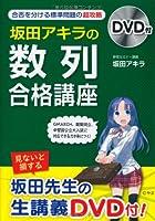 DVD付 坂田アキラの 「数列」合格講座