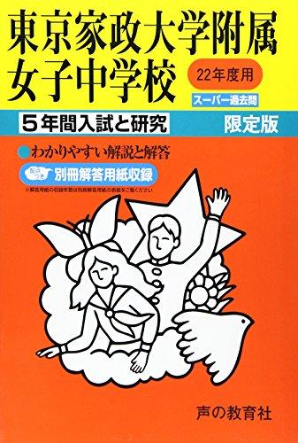 東京家政大学附属女子中学校 22年度用 (5年間入試と研究115)