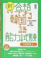 CD2枚付 新・合格できる韓国語能力試験 TOPIKI