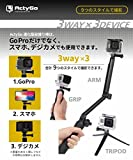 【ActyGo進化版】GoPro hero5 hero6 対応 3Way 自撮り棒 スマホ デジカメ にも使用可 軽量 ラバーグリップ アングル調整可能 メーカー1年保証 30日間お試し返品可