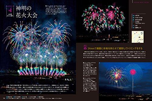 夜の絶景写真 花火編―誰でもドラマチックな花火写真が撮れるようになる